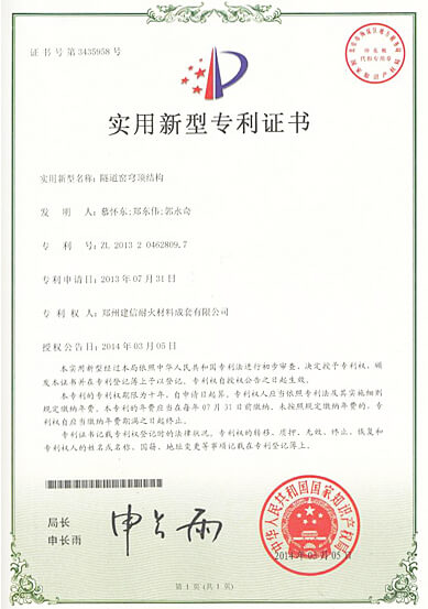 Environmental Certification (Chinese)